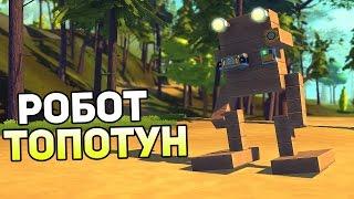 Scrap Mechanic Gameplay #16 — РОБОТ ТОПОТУН