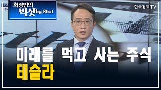 미래를 먹고 사는 주식 테슬라/앵커의 눈/최성민의 빅샷/한국경제TV