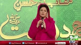 Audition Muqabla Husn Hamd O Naat | Neo Naat Competition 2 June 2017