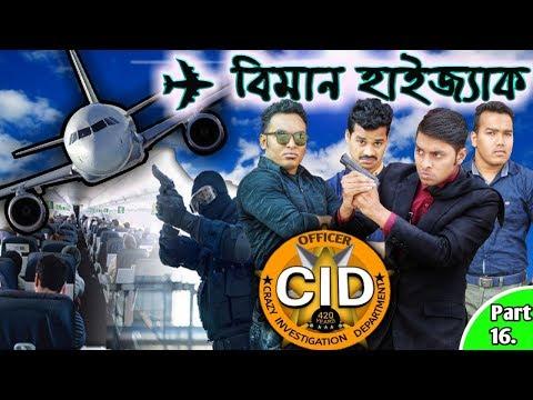 Xxx Mp4 দেশী CID বাংলা PART 16 Plane Hijacker Caught Comedy Video Online New Funny Bangla Video 2019 3gp Sex