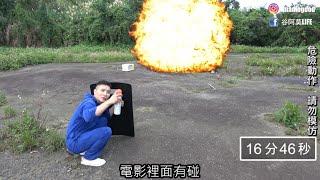 #40【谷阿莫Life】實測電影裡用微波爐微波可樂和打火機真的能爆炸嗎?