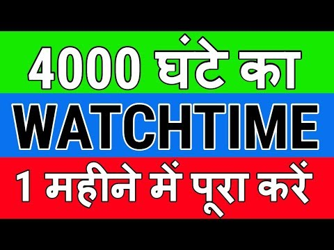 4000 घंटे का Watch Time 1 महीने में पूरा करें | Complete 4000 Hours Watchtime in 1 Month on YouTube