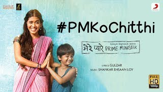 #PMKoChitthi – Mere Pyare Prime Minister | Rakyesh Omprakash Mehra Pictures| Camlin Stationery