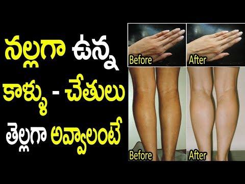 నల్లగా ఉన్న కాళ్ళు చేతులు తెల్లగా అవ్వాలంటే || Get Fair Hands and Legs || Telugu Beauty Tips