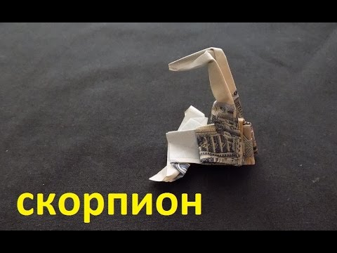 Оригами из денег скорпион из купюры простая схема Origami Scorpion