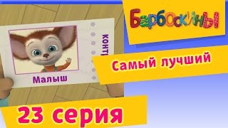 Download Барбоскины - 23 Серия. Самый лучший (мультфильм) Video