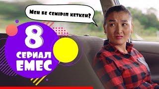 Сериал Емес 8 серия