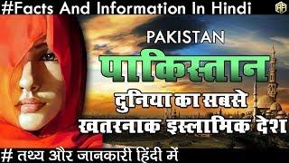 पाकिस्तान के रोचक तथ्य | Amazing Facts About Pakistan In Hindi | حیرت انگیز پاکستانی حقیقت
