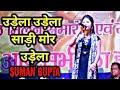 Suman Gupta क मध र द लकश आव ज़ New Sadri Jharkhandi Nagpuri Video Song 2018 mp3