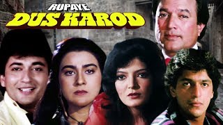 Rupaye Dus Karod | Full Movie | Latest Hindi Movie in HD | Hindi Movie 2018