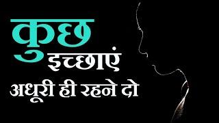 कुछ इच्छाएँ अधूरी ही रहने दो || कहानी जो बेहतरीन सीख दे || Inspirational story in hindi