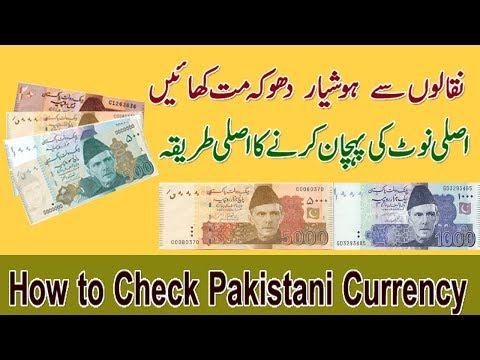 How to check Pakistani currency Banknotes is it real or fake