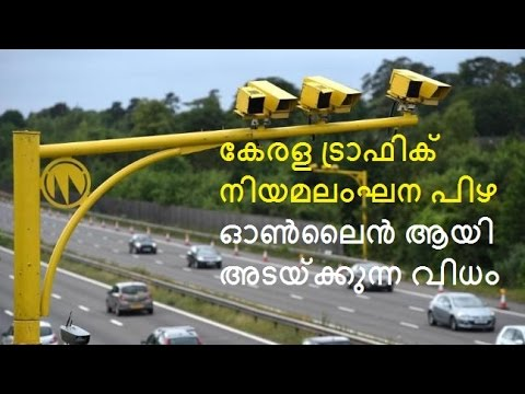How To Pay Kerala Traffic Violation Memo Online