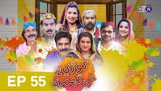 Khori Khay Ghumri  Episode 55 | Comedy Drama Serial | on KTN Entertainment