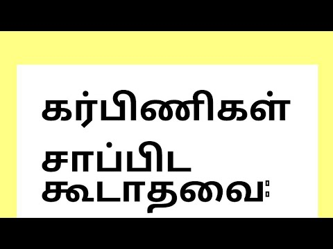 Tamil Pregnancy Health Tips Gynaecology Foods Diet Doctor