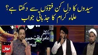 Syed Ka Dil Kin Fatwoon Say Dukhta Hai, Live Show mein Behas | Ramzan Mein BOL