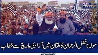 President JUI Molana Fazal-ur-Rehman Speech in Azadi March Multan | SAMAA TV | 29 October 2019