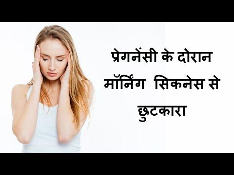 How to cure morning Sickness/ Home remedies  in hindi/मॉर्निंग सिकनेस से कैसे पाए छुटकारा/