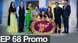 Kaisi Khushi Le Ke Aya Chand - Episode 68 Promo| Aplus