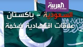 أرقام تعكس العلاقات الاقتصادية الضخمة بين السعودية وباكستان