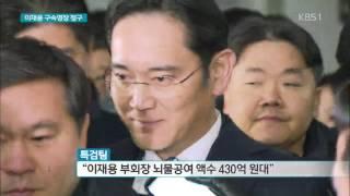 특검, 이재용 삼성 부회장 구속영장 청구