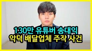 """송대익 주작 들통, 업체 """"모든 법적조치 강구할것"""""""