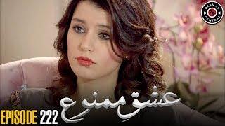 Ishq e Mamnu | Episode 222 | Turkish Drama | Nihal and Behlul | Dramas Central
