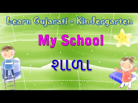 My School In Gujarati   Learn Gujarati For Kids   Learn Gujarati Through English   Gujarati Grammar