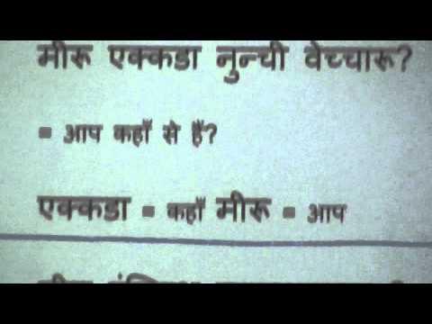 Learn Telugu through Hindi lesson.2