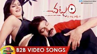 Chattam Telugu Movie Back 2 Back Video Songs | Jagapathi Babu | Vimala Raman | MM Srilekha