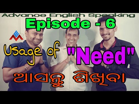 Usage of Need || English Speaking Classes || Advance English Speaking Courses