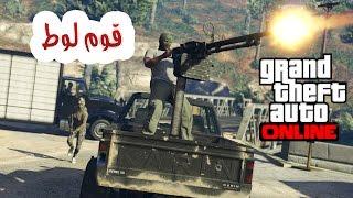 #x202b;الهجوم على قرية قوم لوط....! في قراند 5  بالمغربية Grand Theft Auto V#x202c;lrm;