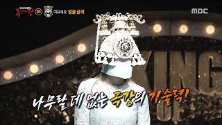 [King of masked singer] 복면가왕 -