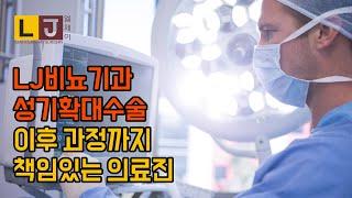 LJ비뇨기과 성기확대수술 이후 과정까지 책임 있는 의료진으로 유명
