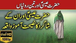 Hazrat Esa As Aur Teen Rotyan ! Story Of Prophet Esa AS ( Jesus ) & His Student Islamic Stories