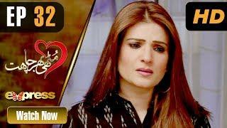 Pakistani Drama   Muthi Bhar Chahat - Episode 32   Express TV Dramas   Resham, Agha Ali, Usman