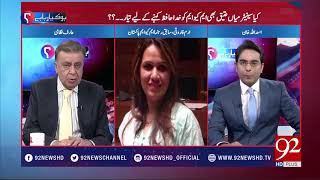 Ho Kya Raha Hai :MQM expelled Salman Mujahid Baloch from the party- 23 October 2017 - 92NewsHDPlus