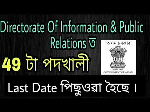 [Last Date Extend] Directorate Of Information & Public Relations,Assam Recruitment