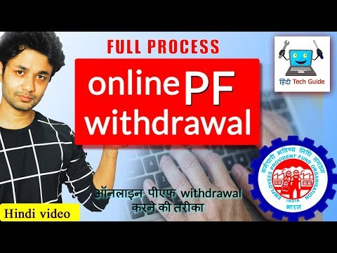 how to withdraw pf online in hindi | NEW 2018