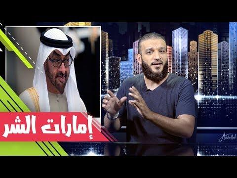 عبدالله الشريف   حلقة 13   إمارات الشر   الموسم الثاني