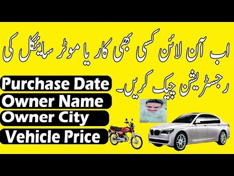 How to Check Online Bike And Car Registration Details in Pakistan | With Full Owner Details By SG