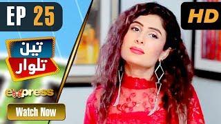 Pakistani Drama   Teen Talwar - Episode 25   Express TV Dramas   Sabahat Sarhandi, Barkat, Uzmi