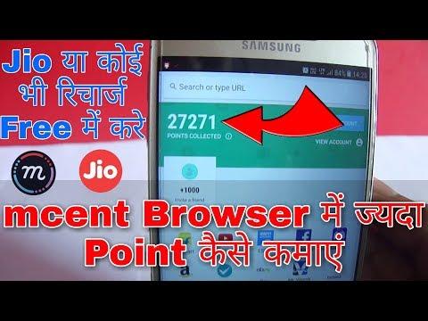 mcent Browser मे ज्यदा Point कैसे कमाएं और Jio या कोई भी नंबर पर Free रिचार्ज करें Techno sardar ji