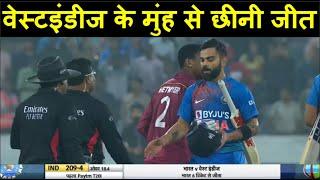 Ind Vs Wi 1st T 20 Highlights : Team India की शानदार जीत   Headlines Sports