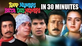 Baap Numbri Beta Dus Numbri in 30 Minutes | Jackie Shroff | Kader Khan | Shakti Kapoor| Comedy Movie