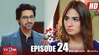 Tu Jo Nahi | Episode 24 | TV One Drama | 6 August 2018