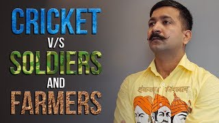 Cricket vs Soldiers and Farmers of our country
