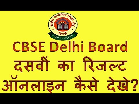 CBSE 10th Result - download 10th class result Delhi Board | Mobile par 10th ka result kaise dekhe