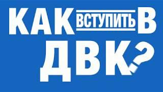 Мухтар Аблязов: КАК ВСТУПИТЬ В РЯДЫ ДВК / 1612
