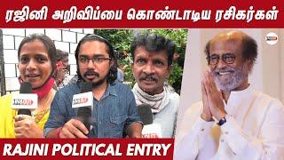 மாத்துவோம் எல்லாத்தையும் மாத்துவோம்.!! Rajinikanth Press Meet | Rajini Latest | Rajinikanth Politics